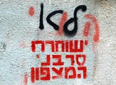 """גרפיטי """"הלוואי ישוחררו סרבני המצפון"""". צילום: מיכאל זילברמן, cc-by-nc-nd"""