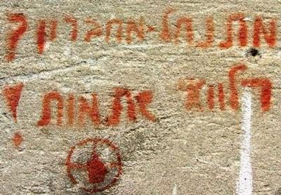 """גרפיטי """"מתנחל מחברון? הלוואי שתמות"""". צילום: מיכאל זילברמן, cc-by-nc-nd"""