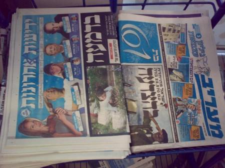 """בדמעה, בהצדעה. כותרות ידיעות אחרונות ומעריב, יום הזכרון לחללי צה""""ל 2009. צילום: עידו קינן, חדר 404, cc-by-sa"""