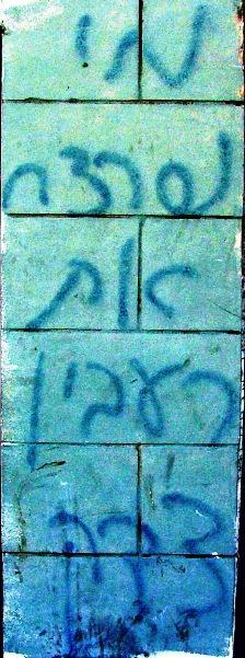 """גרפיטי """"מי שרצח את רעבין צדק"""". צילום: מיכאל זילברמן, cc-by-nc-nd"""