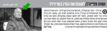 השופט לשעבר מאיר שמגר והסרט על הטרנסג'נדרים