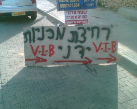 """שלט """"רחיצת מכניות ידני VIB"""" באבו גוש"""