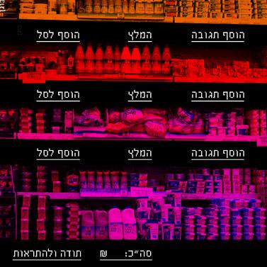 בלוגרים למכירה. איור: יעל בוגן, העין השביעית, the7eye.org.il, רשיון cc-by-nc-sa