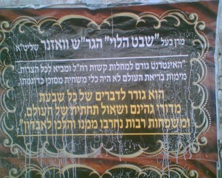 פשקוויל נגד אינטרנט בירושלים. צילום: היתוך קר למפגרים, cc-by-nc-sa