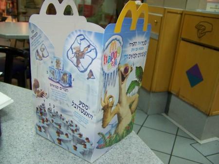 בלוטים מתוארים כאצטרובלים על ארוחת ילדים במקדונלדס. צילום: עידו קינן, cc-by-sa