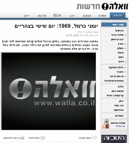 walla video on firefox, no bar