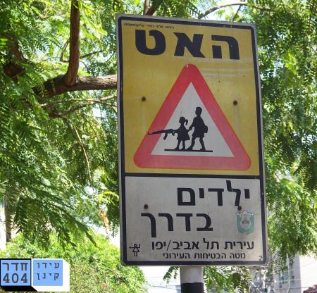 חימוש תמרור ברחוב החשמונאים, תל אביב. צילום: עידו קינן, cc-by-sa