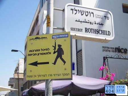 חימוש תמרור בשדרות רוטשילד, תל אביב. צילום: עידו קינן, cc-by-sa