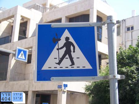 """חימוש תמרור ברחוב ביל""""ו, תל אביב. צילום: עידו קינן, cc-by-sa"""
