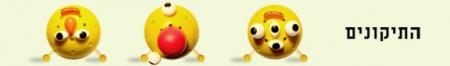 לוגו מדור התיקונים. איור: יעל בוגן, העין השביעית the7eye.org.il