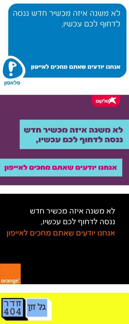 אייפון בישראל. איור: גל חן