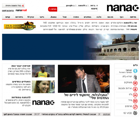עמוד הבית החדש (אוגוסט 2009) של נענע10