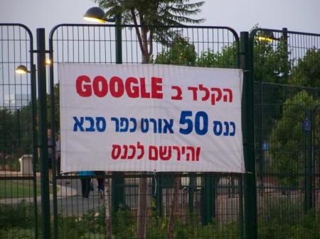 """שלט פרסומת בכפר סבא - """"הקלד ב-GOOGLE כנס 50 אורט כפר סבא והירשם לכנס"""". צילום: עידו קינן, cc-by-sa"""