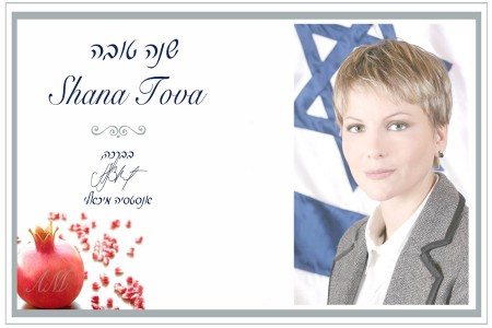 SHANA TOVA from Anastassia Michaeli