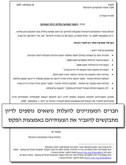 המכתב מאיגוד האינטרנט. קליק ל-PDF