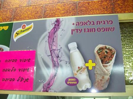 """שלט פרסומת """"פרגית בלאפה + שוופס מוגז עדין"""" במסעדה בכרם התימנים בתל אביב. צילום: עידו קינן, חדר 404 (cc-by-sa)"""