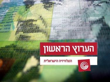 מחווה לפרומו של ערוץ 1. צילום: רון אלמוג (cc-by); עיבוד: עידו קינן