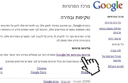 google israel privacy 2