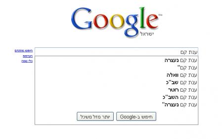 הצעות של Google Suggest למחרוזת החיפוש [ענת קם]: ענת קם נעצרה; ענת קם וואלה; ענת קם שב