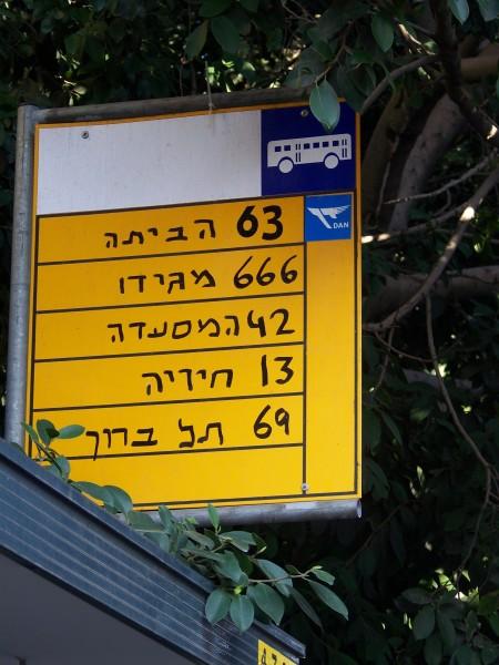 שלט מושחת בתחנת אוטובוס, רחוב בוגרשוב, תל אביב. צילום: עידו קינן, חדר 404  (cc-by-sa)