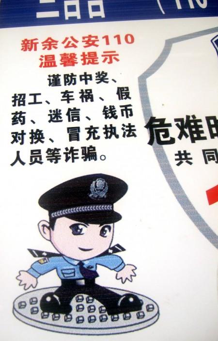 שוטרי אינטרנט סינים 📸 Harald Groven, cc-by-nc-sa