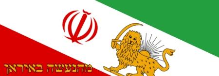 מהנעשה באיראן. קליק לארכיון המדור