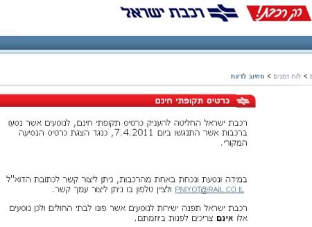 הודעה באתר רכבת ישראל: 'רכבת ישראל החליטה להעניק כרטיס תקופתי חינם, לנוסעים אשר נסעו ברכבות אשר התנגשו ביום 7.4.2011, כנגד הצגת כרטיס הנסיעה המקורי. במידה ונסעת ונכחת באחת מהרכבות, ניתן ליצור קשר לכתובת הדוא''ל PNIYOT@RAIL.CO.IL  ולציין טלפון בו ניתן ליצור עמך קשר'. רכבת ישראל תפנה ישירות לנוסעים אשר פונו לבתי החולים ולכן נוסעים אלו אינם צריכים לפנות ביוזמתם.