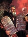 ביבי גאמפ משה ולוחות הברית, מאת ענר רבון