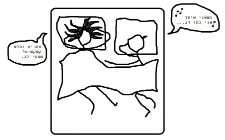 קומיקס ניאנדרטלי: כשאני איתך אני כמו דג. מאת עינה לקח