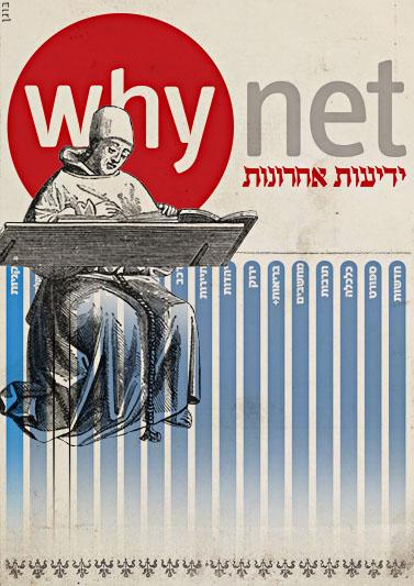 whynet, איור: יעל בוגן, העין השביעית (cc-by-nc-sa)