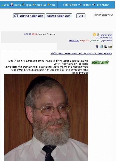 הודעה ברוטר.נט על מותו של ישעיהו רוטר, 6.2012