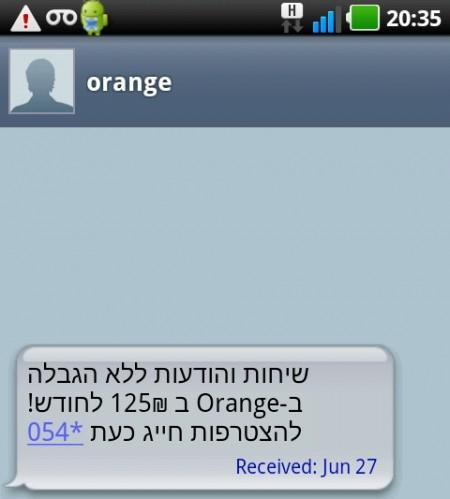 """סמס מבצע אורנג': """"שיחות והודעות ללא הגבלה ב-Orange ב 125 ש""""ח לחודש! להצטרפות חייג כעת *054"""""""