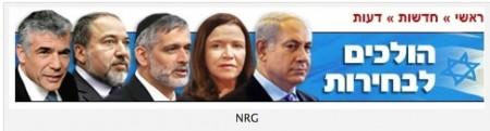 באנר בחירות nrg מעריב, אוקטובר 2012