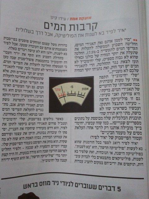 טור על יאיר לפיד במוסף הארץ, 21.12.2012