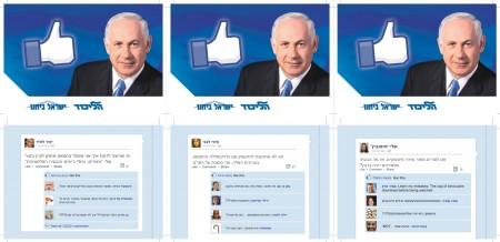 עלון של הליכוד עם סטטוסים מזוייפים מפייסבוק, דצמבר 2012