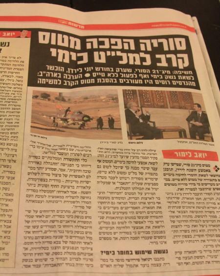 תמונת ''מיג סורי בירדן'' בישראל היום, 25.12.2012