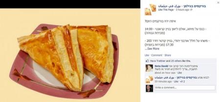 בורקסים בגילמן. צילומסך מדף הפייסבוק