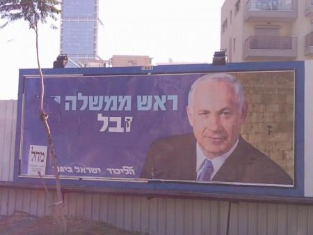 בנימין נתניהו ראש ממשלה זבל, דרך בגין פינת שד' יהודית, תל אביב. צילום: אביאל טוכטרמן