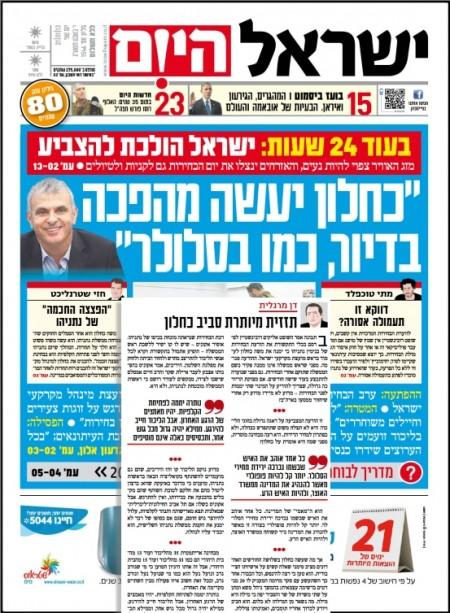 ישראל היום בעד משה כחלון, דן מרגלית מוסתר בעמוד 37