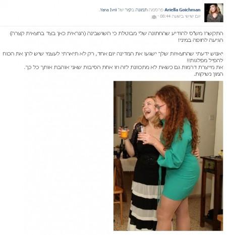יאנה עברי ואריאלה גויכמן