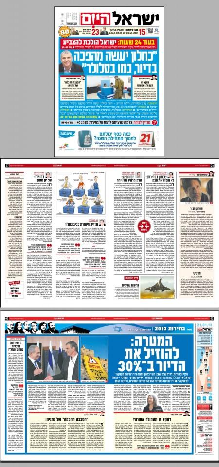 ישראל היום בעד כחלון, דן מרגלית מוסתר בעמוד 37, 21.1.2013