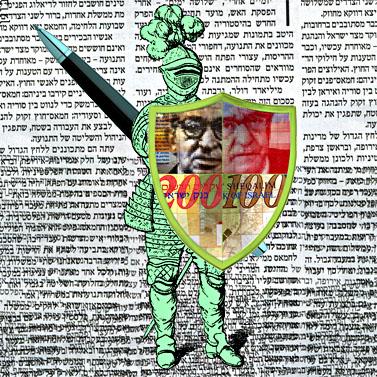 כסף מגן על התקשורת. איור: יעל בוגן, העין השביעית, cc-by-nc-sa