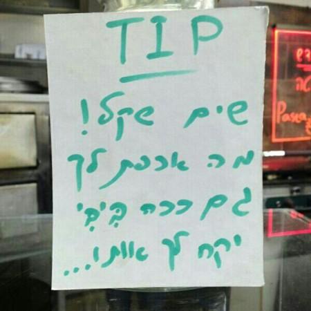 כוס טיפים נגד ביבי, פיצה אורי, ירושלים. צילום: שמוליק אברהם
