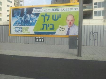 נפתלי בנט עם אף של ליצן, דרך נמיר, תל אביב. צילום: אהוד קינן