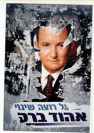 """אהוד ברק. מתוך התערוכה """"קרעי הבטחות"""". צילום: רפי מן © כל הזכויות שמורות"""