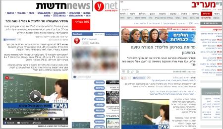 ynet ו-nrg מעריב מדווחים על ה''טעות'' בסרטון הליכוד ביתנו