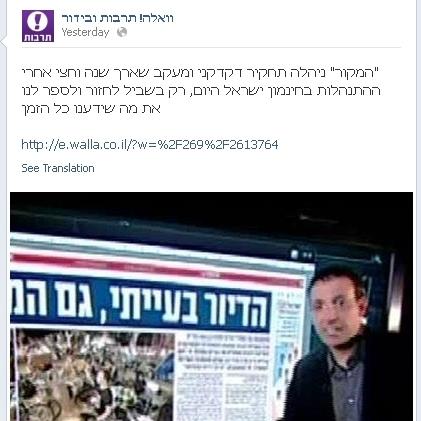 הפניה בפייסבוק של וואלה לטור של לילך וולך על תחקיר המקור FB