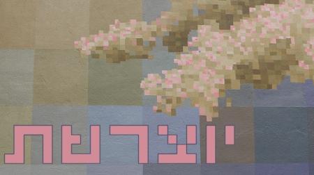 יוצרשת - קליק לארכיון המדור. צילום: Pixelated Mural, by iandavid - Ian Westcott (cc-by-nc-sa); עיבוד: עידו קינן