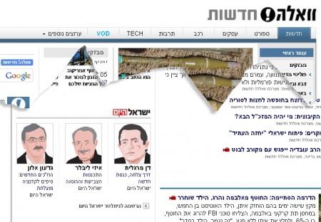 כתבות של ישראל היום בוואלה