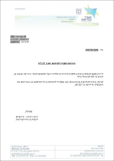 הודעה של משרד הבריאות על דחיה נוספת של האמברגו